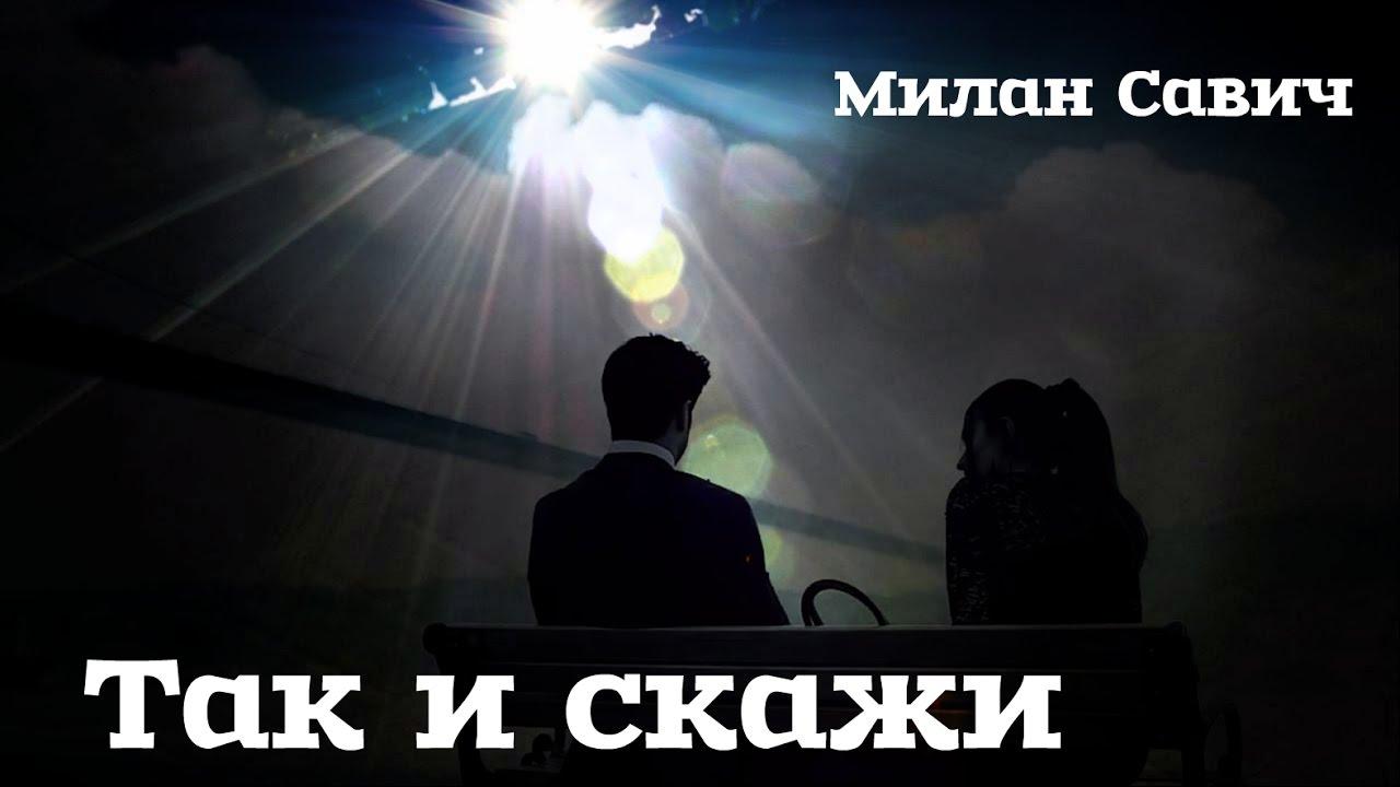 МИЛАН САВИЧ ТАК И СКАЖИ 2017 СКАЧАТЬ БЕСПЛАТНО